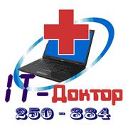 Компьютерная скорая помощь