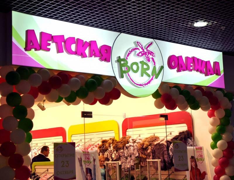Вывеска магазин детской одежды 1