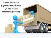 Предлагаем услуги грузчиков и разнорабочих
