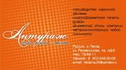 «Антураж» - студия дизайна и рекламы!