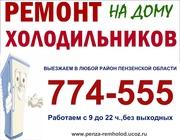 Ремонт холодильников в Пензе 774-555
