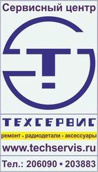 Техсервис - ремонт бытовой техники в Пензе