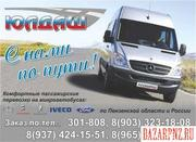 Пассажирские перевозки микроавтобусах .