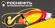 Автомобильные масла Роснефть и ТНК от дилера(Нефтепродукты)