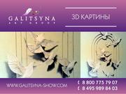 3D КАРТИНЫ В ПЕНЗЕ