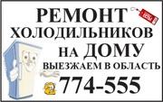 Ремонт холодильников в Пензе т.774-555