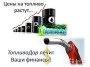топливоДар автобизнес