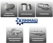 Нефтяное,  нефтегазовое и металлургическое промышленное оборудование