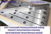 Производитель продаёт в Москве ножи для гильотинных ножниц