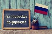 РКИ (русский как иностранный с носителем яз