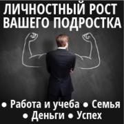 Молодежная программа «Эффективная коммуникация с НЛП»