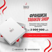 Франшиза сети магазинов Tabakov Shop